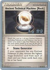 Ancient Technical Machine [Rock] - 85/101 - Takashi Yoneda - WCS 2005