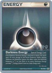 Darkness Energy - 86/106 - Takashi Yoneda - WCS 2005