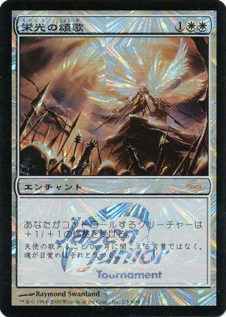Glorious Anthem (Japan Junior Tournament Promo Foil) (Japanese)