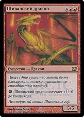 Shivan Dragon (Russian Ninth Edition Release) on Channel Fireball