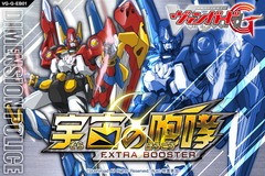 Extra Booster G Vol. 1: Cosmic Roar Extra Booster Box