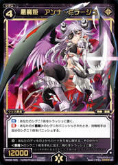 Anna Mirage, Devil Princess - WX02-025 - SR