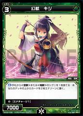 Kiji, Phantom Beast - WX02-038 - R