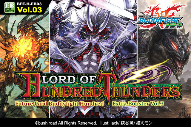 H-EB03 Lord of Hundred Thunders (English) Future Card Buddyfight Extra Booster Box