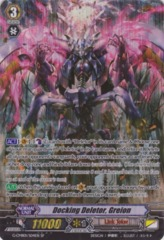Docking Deletor, Greion - G-CMB01/S04EN - SP