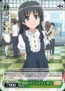 Saten Uiharu's Classmate - RG/W13-032 - R