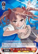 Kuroko 177th Branch - RG/W13-061 - U