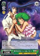 Ranka & Alto Praying for Safety - MF/S13-030 - R
