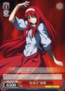 Crimson Red Vermillion Akiha - MB/S10-068 - C