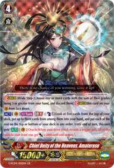 Chief Deity of the Heavens, Amaterasu - G-FC04/002EN - GR