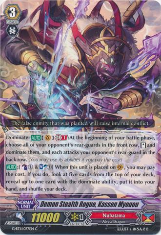 Demon Stealth Dragon, Kassen Myouou - G-BT11/077EN - C