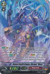 Demon Stealth Dragon, Shiranui Oboro - G-BT11/S22EN - SP