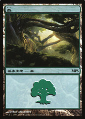 Forest - MPS 2009 Foil on Channel Fireball