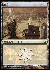 Plains - Selesnya Conclave Foil MPS Promo on Channel Fireball
