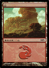 Mountain - 2007 Foil MPS Promo on Channel Fireball