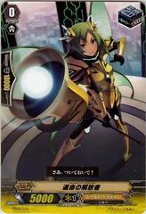 Fortune Liberator - TD08/016EN - TD