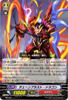 Chain Blast Dragon - PR/0101EN - PR