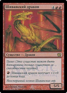 Shivan Dragon - Foil - Launch Promo