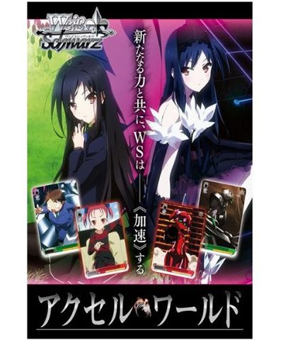 Accel World Booster Box (Japanese)