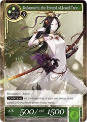 Kukunochi, the Errand of Jewel Tree - 2-073 - SR