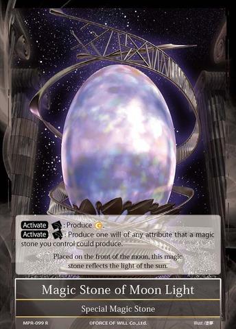 Magic Stone of Moon Light - MPR-099 - R - 1st Printing