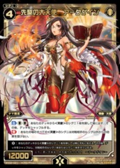 Arcgain, Archangel of Pioneering - WX02-021 - SR