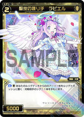 Rabiel, Protector of Holy Arts - WX03-016 - SR