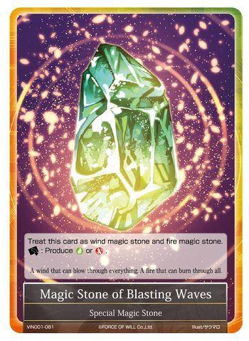 Magic Stone of Blasting Waves - VIN001-081