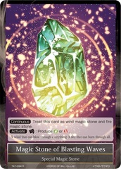 Magic Stone of Blasting Waves - TAT-094 - R - 2nd Printing