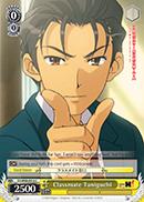 Classmate Taniguchi - SY/W08-E016 - C