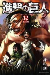 Attack On Titan Gn Vol 12 (Feb141327)