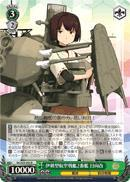 KC/S25-043 R Hyuuga Kai 2nd Ise-class Aviation Battleship