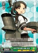 Ayanami 1st Ayanami-class Destroyer - KC/S25-044 - U