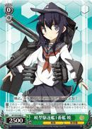 Akatsuki 1st Akatsuki-class Destroyer - KC/S25-046 - U