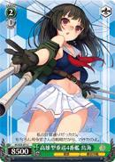 Choukai 4th Takao-class Heavy Cruiser - KC/S25-071 - C