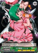 Ranka Naive And Romantic - MF/S13-026 - RR