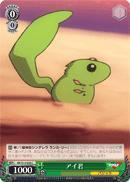 Ai-kun - MF/S13-039 - C