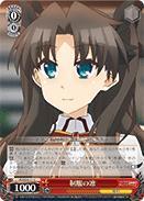 Rin in Uniform - PI/SE24-11 - C
