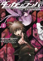 DanGanRonPa: The Animation Trade Paperback Vol 02