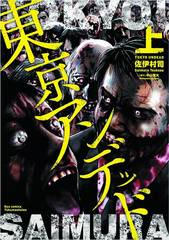 Tokyo Undead Graphic Novel