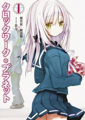 Clockwork Planet Graphic Novel Vol 01