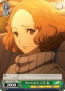 Decided Life Haru - P5/S45-043 - C