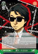 Black Net Tanaka - P5/S45-048 - C
