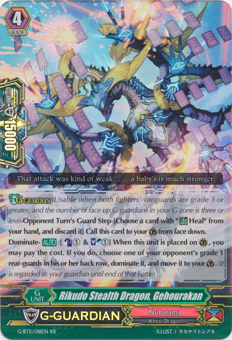 Rikudo Stealth Dragon, Gehourakan - G-BT11/018EN - RR