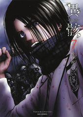 Hour Of The Zombie Gn Vol 07