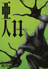 Ajin Demi Human Graphic Novel Vol 11