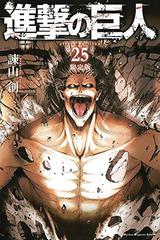 Attack On Titan Gn Vol 25 (Mr)