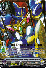 Ultimate Dimensional Robo, Great Daiyusha - V-EB02/SV01EN - SVR