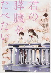I Want To Eat Your Pancreas Graphic Novel Vol 01 (Mature Readers)