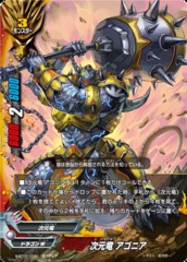Dimension Dragon, Agonia - S-BT02/0001 - RRR